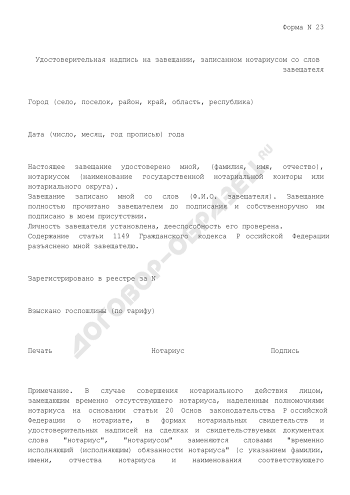 Удостоверительная надпись на завещании, записанном нотариусом со слов завещателя. Форма N 23. Страница 1