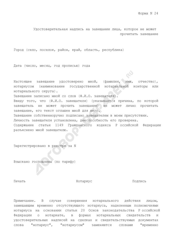 Удостоверительная надпись на завещании лица, которое не может прочитать завещание. Форма N 24. Страница 1
