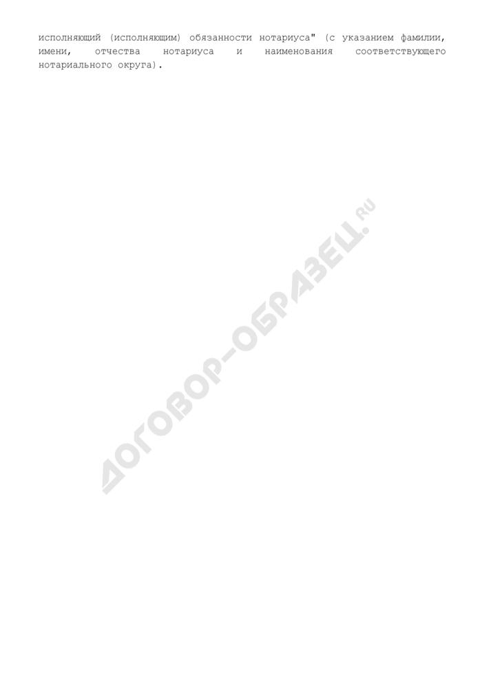 Удостоверительная надпись на завещании лица, которое не может прочитать завещание. Форма N 24. Страница 2
