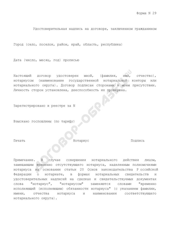 Удостоверительная надпись на договоре, заключенном гражданином. Форма N 29. Страница 1