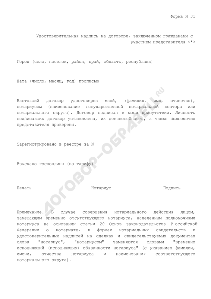 Удостоверительная надпись на договоре, заключенном гражданами с участием представителя. Форма N 31. Страница 1
