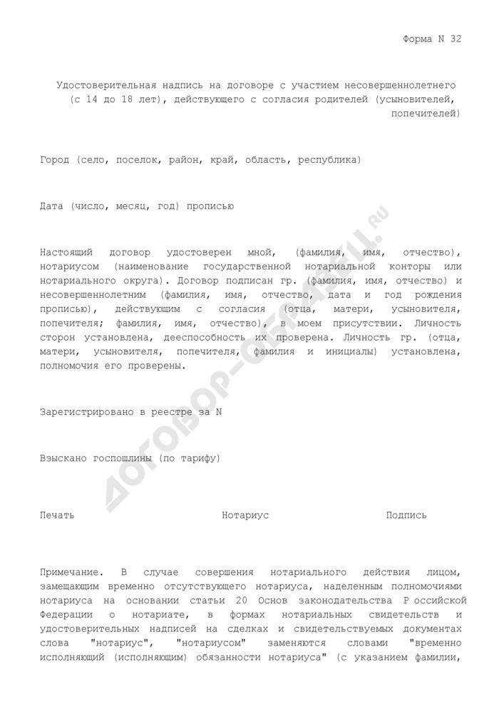 Удостоверительная надпись на договоре с участием несовершеннолетнего (с 14 до 18 лет), действующего с согласия родителей (усыновителей, попечителей). Форма N 32. Страница 1
