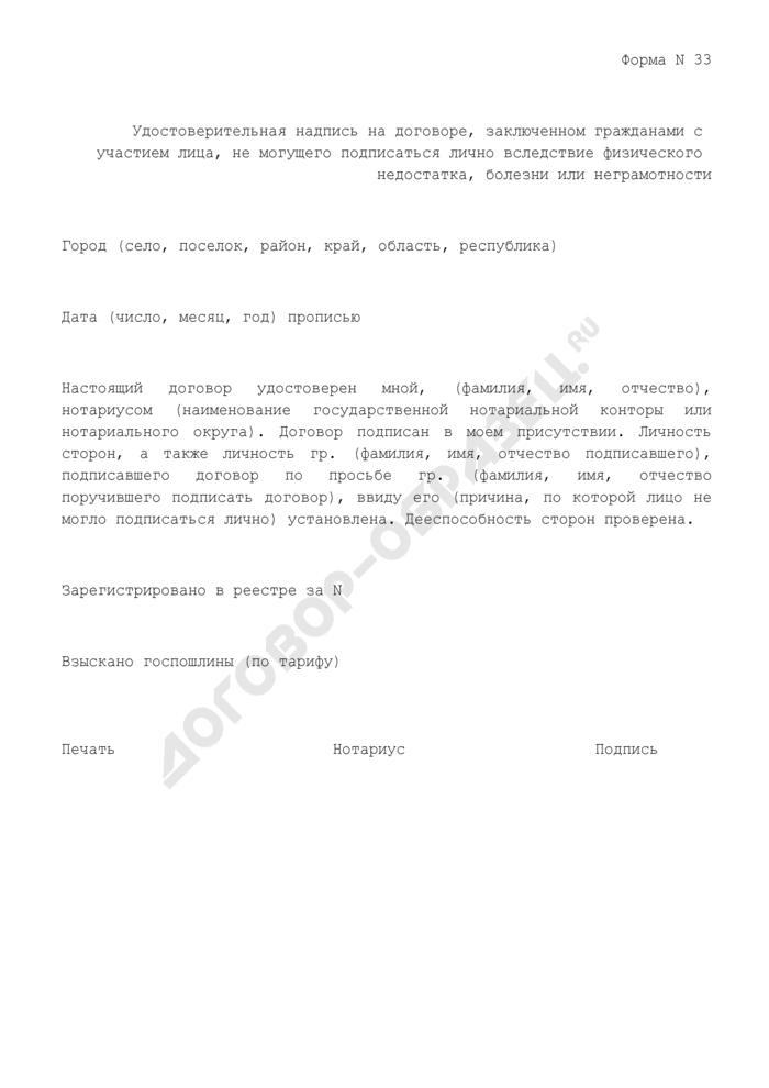 Удостоверительная надпись на договоре, заключенном гражданами с участием лица, не могущего подписаться лично вследствие физического недостатка, болезни или неграмотности. Форма N 33. Страница 1