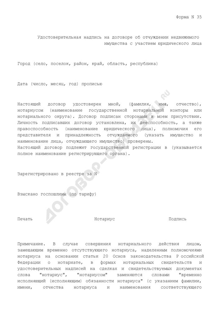 Удостоверительная надпись на договоре об отчуждении недвижимого имущества с участием юридического лица. Форма N 35. Страница 1