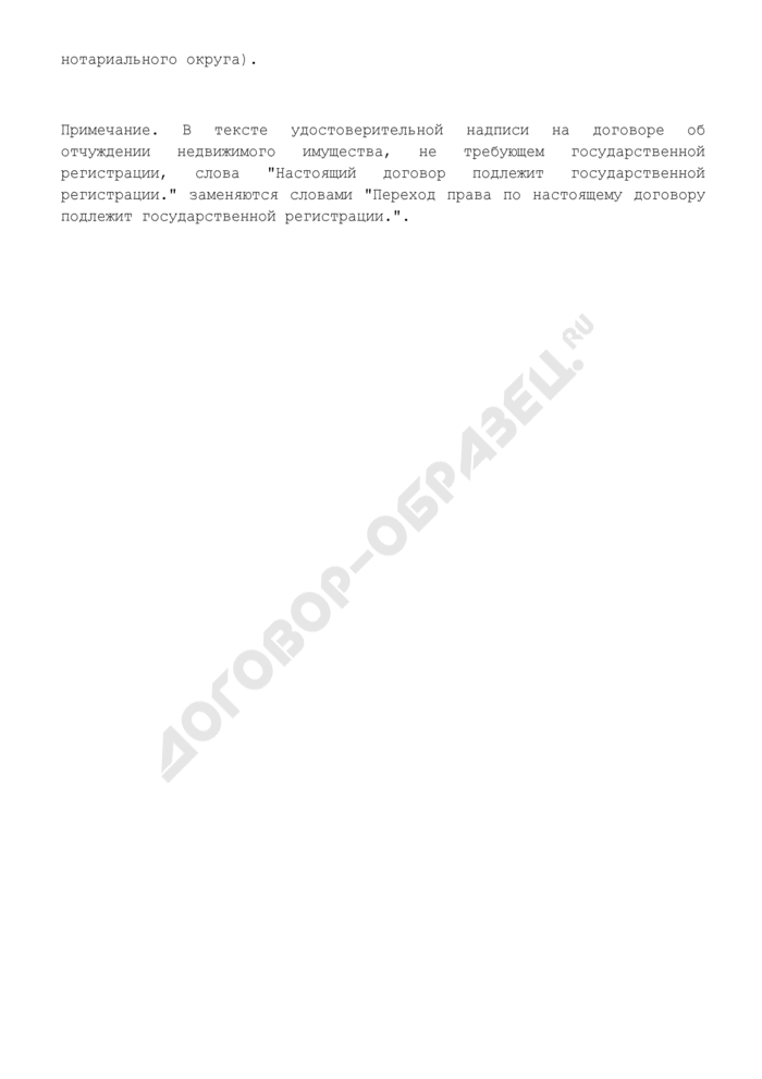 Удостоверительная надпись на договоре об отчуждении недвижимого имущества с участием юридического лица. Форма N 35. Страница 2