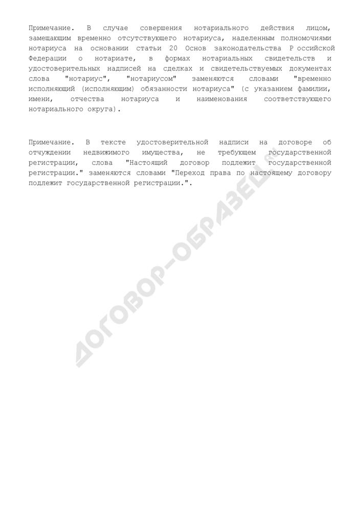 Удостоверительная надпись на договоре об отчуждении недвижимого имущества с участием представителя. Форма N 36. Страница 2