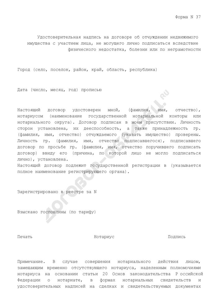Удостоверительная надпись на договоре об отчуждении недвижимого имущества с участием лица, не могущего лично подписаться вследствие физического недостатка, болезни или по каким-либо иным причинам. Форма N 37. Страница 1
