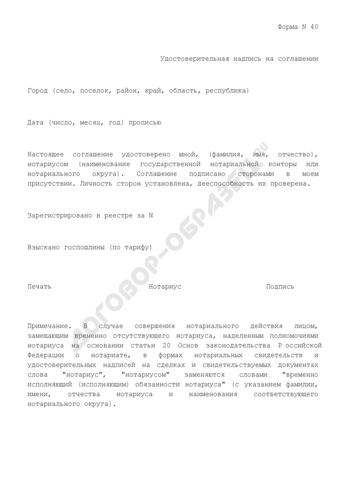 Удостоверительная надпись на соглашении. Форма N 40. Страница 1