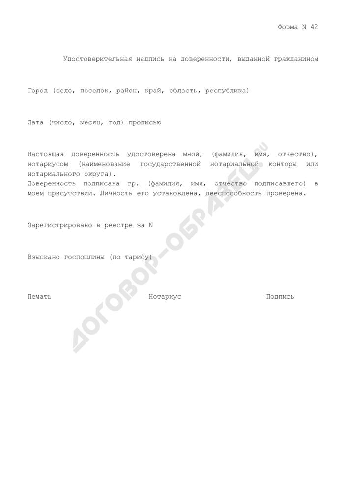 Удостоверительная надпись на доверенности, выданной гражданином. Форма N 42. Страница 1