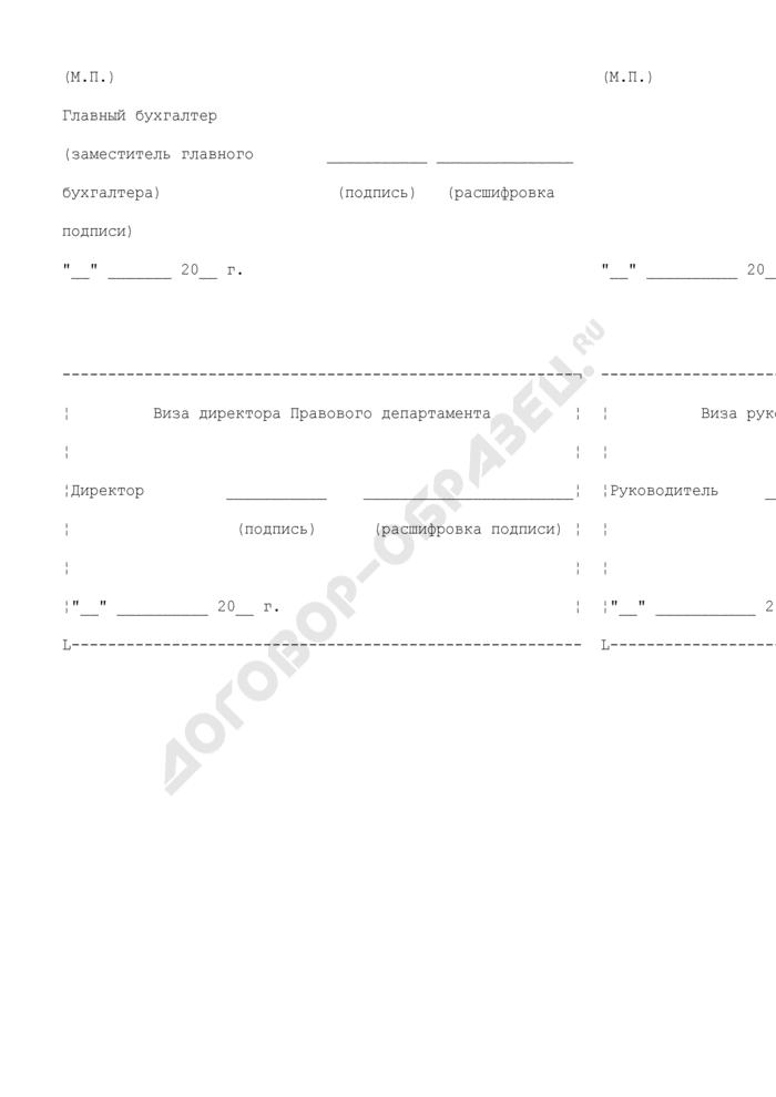 Дополнение к генеральному разрешению на осуществление приносящей доход деятельности. Страница 3