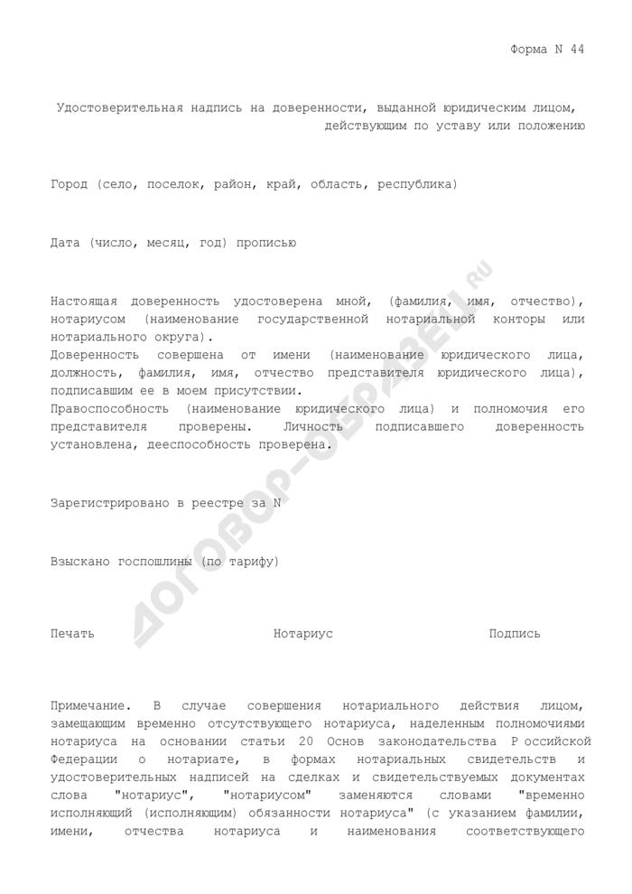 Удостоверительная надпись на доверенности, выданной юридическим лицом, действующим по уставу или положению. Форма N 44. Страница 1