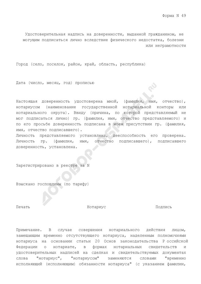Удостоверительная надпись на доверенности, выданной гражданином, не могущим подписаться лично вследствие физического недостатка, болезни или неграмотности. Форма N 49. Страница 1