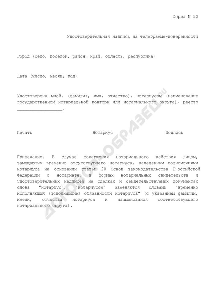Удостоверительная надпись на телеграмме-доверенности. Форма N 50. Страница 1
