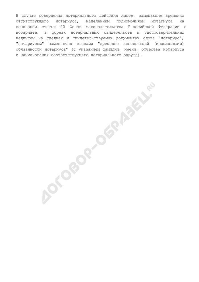 Удостоверительная надпись о засвидетельствовании верности выписки из документа. Форма N 52. Страница 2