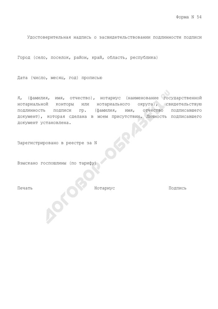 Удостоверительная надпись о засвидетельствовании подлинности подписи гражданина. Форма N 54. Страница 1