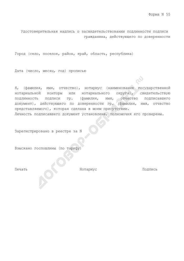 Удостоверительная надпись о засвидетельствовании подлинности подписи гражданина, действующего по доверенности. Форма N 55. Страница 1