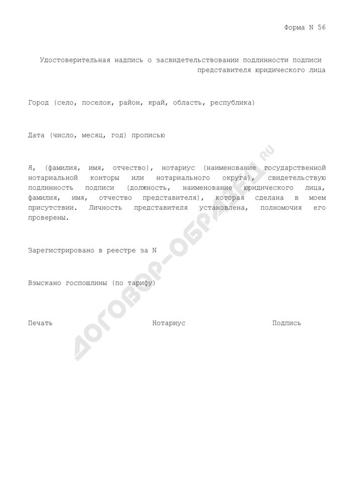 Удостоверительная надпись о засвидетельствовании подлинности подписи представителя юридического лица. Форма N 56. Страница 1