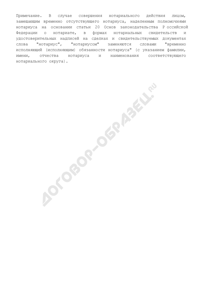 Удостоверительная надпись о засвидетельствовании подлинности подписи несовершеннолетнего (с 14 до 18 лет), действующего с согласия родителей (усыновителей, попечителя). Форма N 57. Страница 2