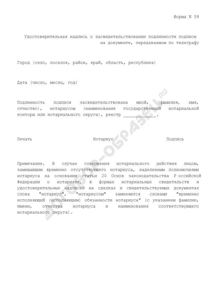 Удостоверительная надпись о засвидетельствовании подлинности подписи на документе, передаваемом по телеграфу. Форма N 59. Страница 1