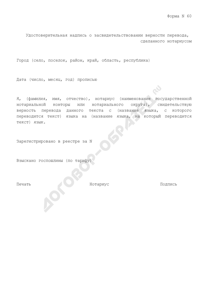 Удостоверительная надпись о засвидетельствовании верности перевода, сделанного нотариусом. Форма N 60. Страница 1