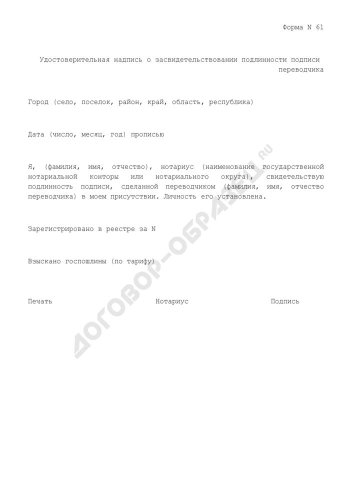 Удостоверительная надпись о засвидетельствовании подлинности подписи переводчика. Форма N 61. Страница 1