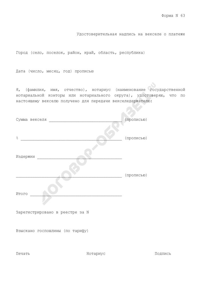 Удостоверительная надпись на векселе о платеже. Форма N 63. Страница 1