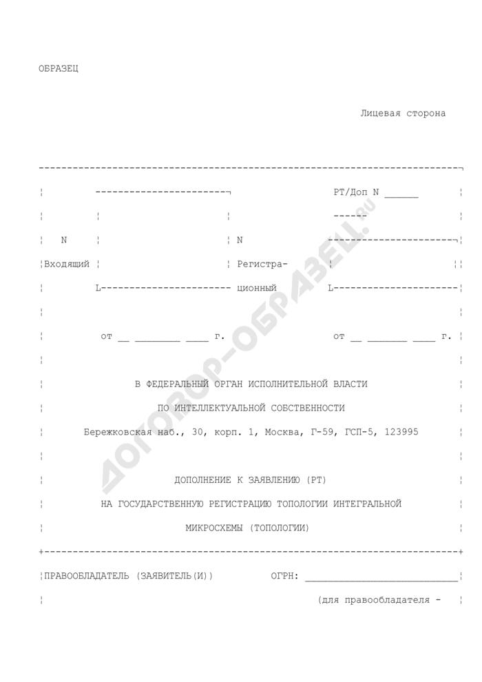 Дополнение к заявлению (РТ) на государственную регистрацию топологии интегральной микросхемы (топологии) (образец). Страница 1