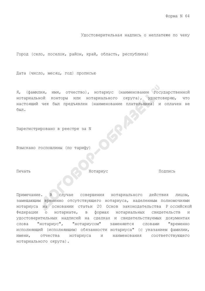 Удостоверительная надпись о неплатеже по чеку. Форма N 64. Страница 1