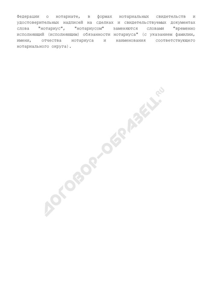 Удостоверительная надпись на дубликате свидетельства о праве на наследство (договора, завещания, доверенности и исполнительной надписи). Форма N 65. Страница 2