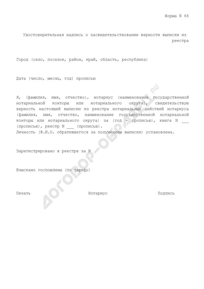 Удостоверительная надпись о засвидетельствовании верности выписки из реестра. Форма N 66. Страница 1