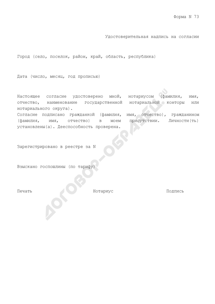 Удостоверительная надпись на согласии. Форма N 73. Страница 1