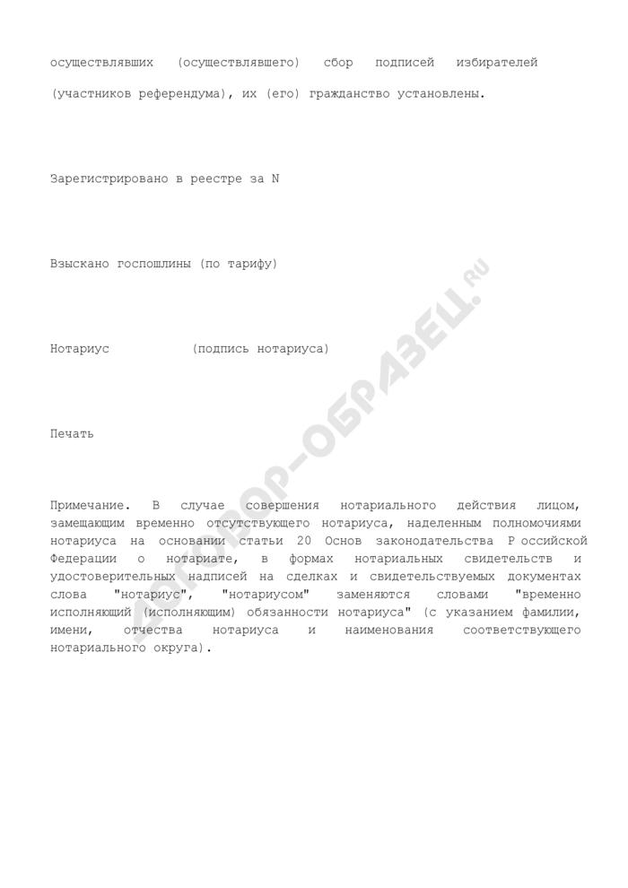 Удостоверительная надпись о засвидетельствовании сведений, содержащихся в списке лиц, осуществлявших сбор подписей избирателей (участников референдума), и подлинности подписи этих лиц. Форма N 76. Страница 2