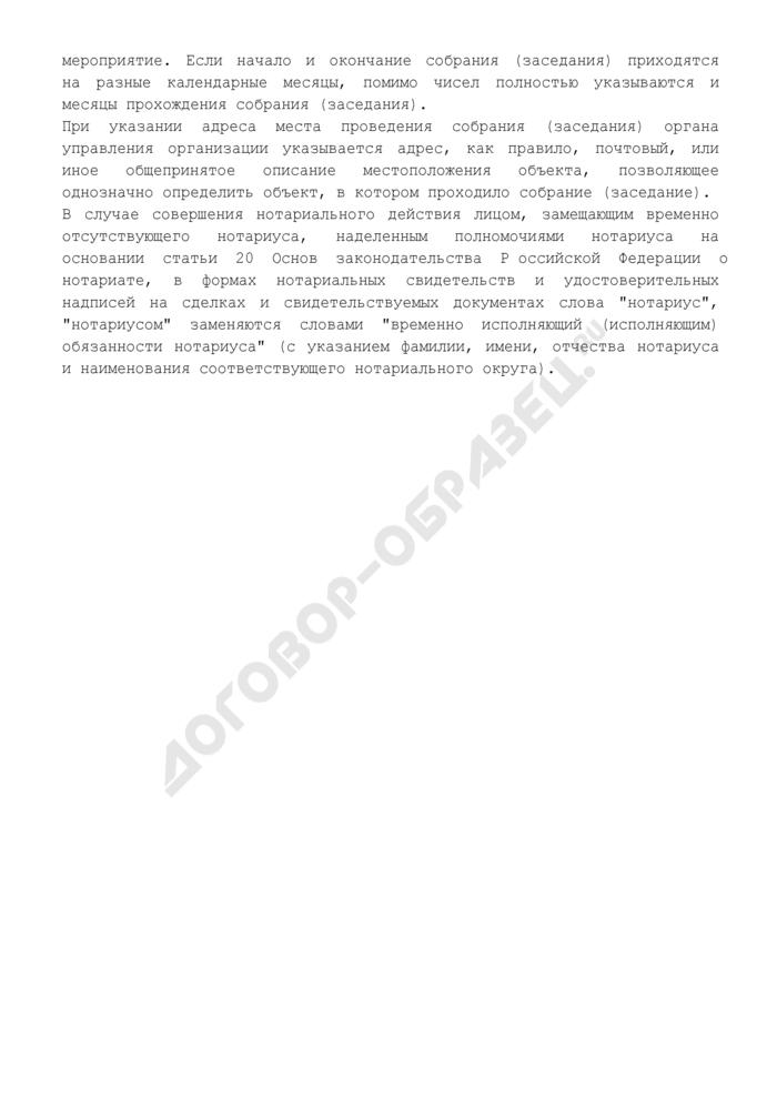 Удостоверительная надпись о достоверности протокола органа управления организации. Форма N 75. Страница 2