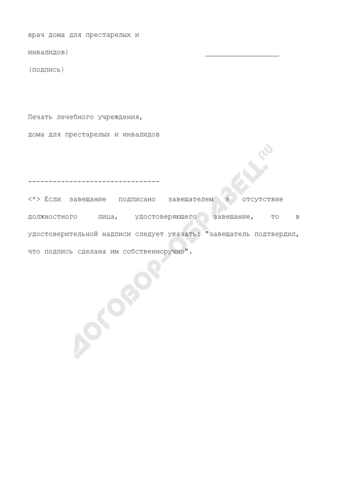 Удостоверительная надпись на завещании, подписанном лично завещателем, находящимся на излечении в лечебном учреждении, доме для престарелых и инвалидов. Страница 2