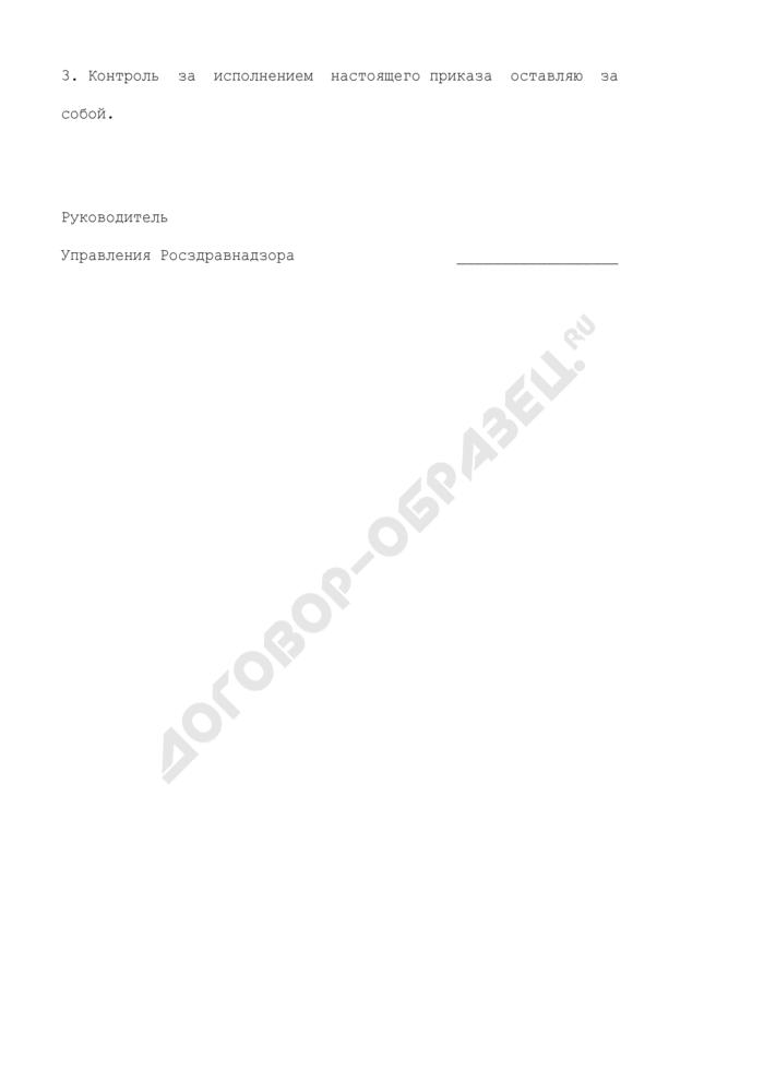 Указание о проведении проверки соблюдения лицензионных требований и условий. Страница 2