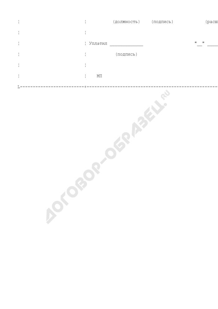 Унифицированные формы документов строгой отчетности. Квитанция на оказываемые работы, услуги. Страница 2