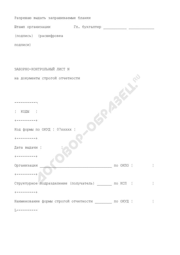 Унифицированные формы документов строгой отчетности. Заборно-контрольный лист на документы строгой отчетности. Страница 1