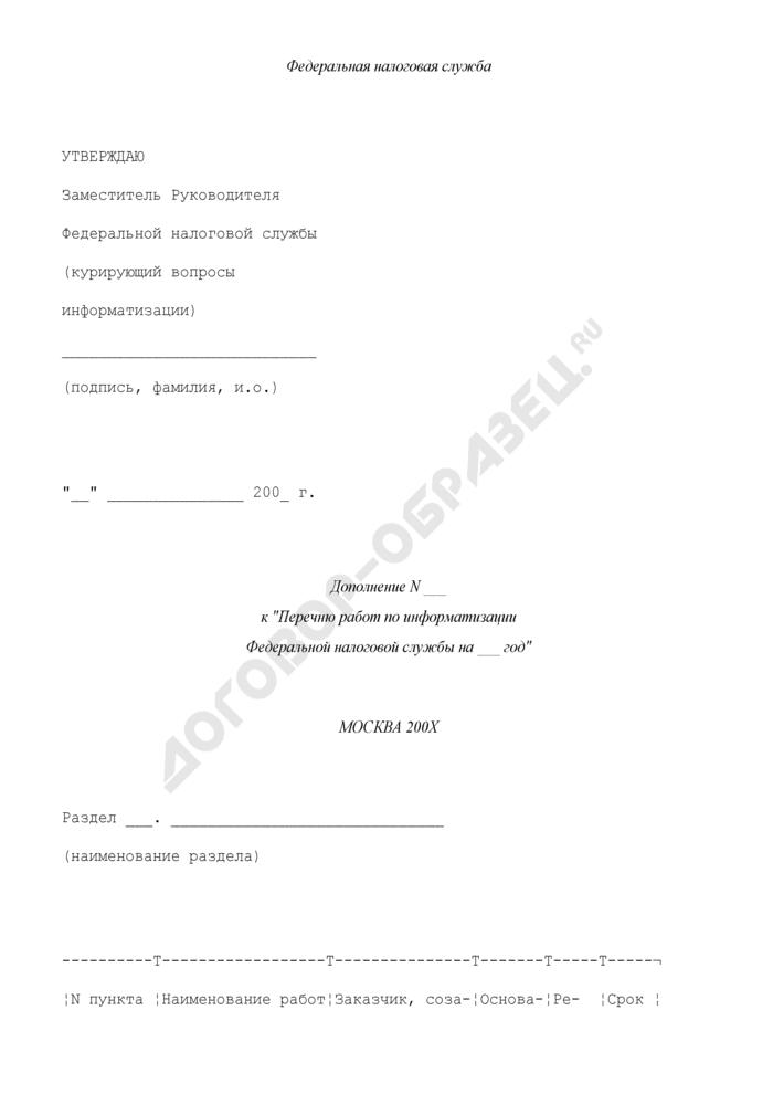 Дополнение к Перечню работ по информатизации Федеральной налоговой службы. Страница 1
