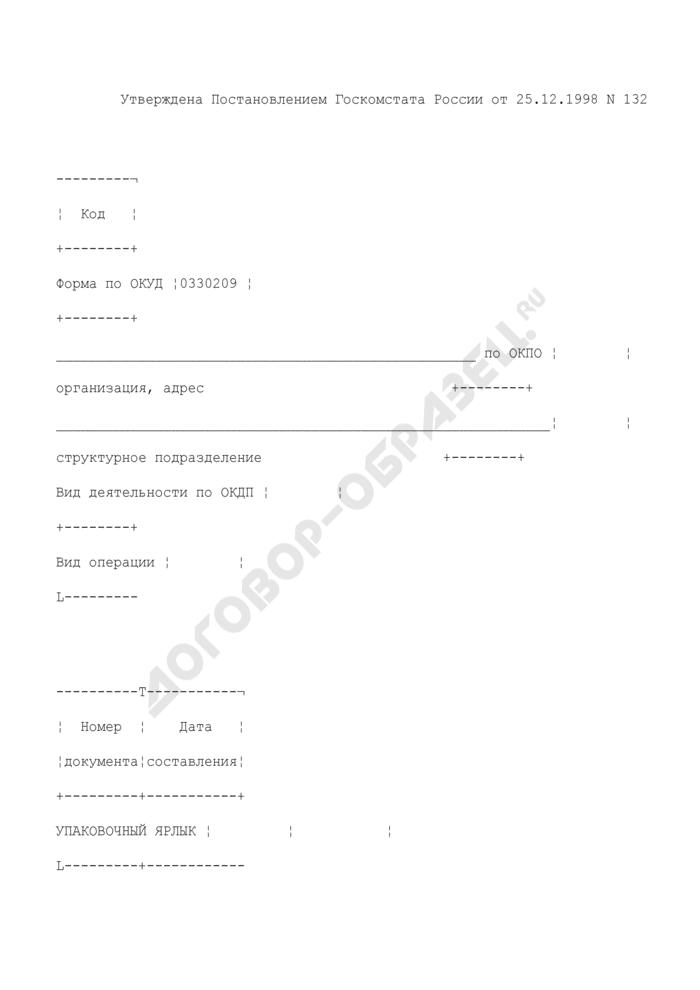 Упаковочный ярлык. Унифицированная форма N ТОРГ-9. Страница 1