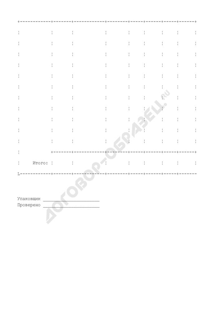Упаковочный ярлык к фактуре. Специализированная форма N 3-ОТ. Страница 2