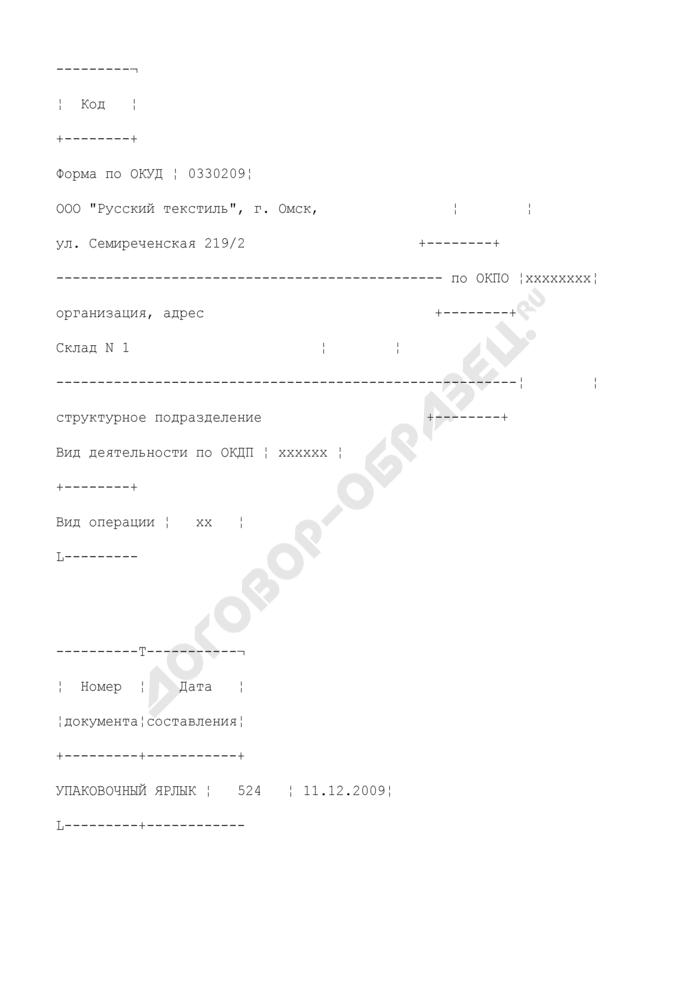 Упаковочный ярлык. Унифицированная форма N ТОРГ-9 (пример заполнения). Страница 1