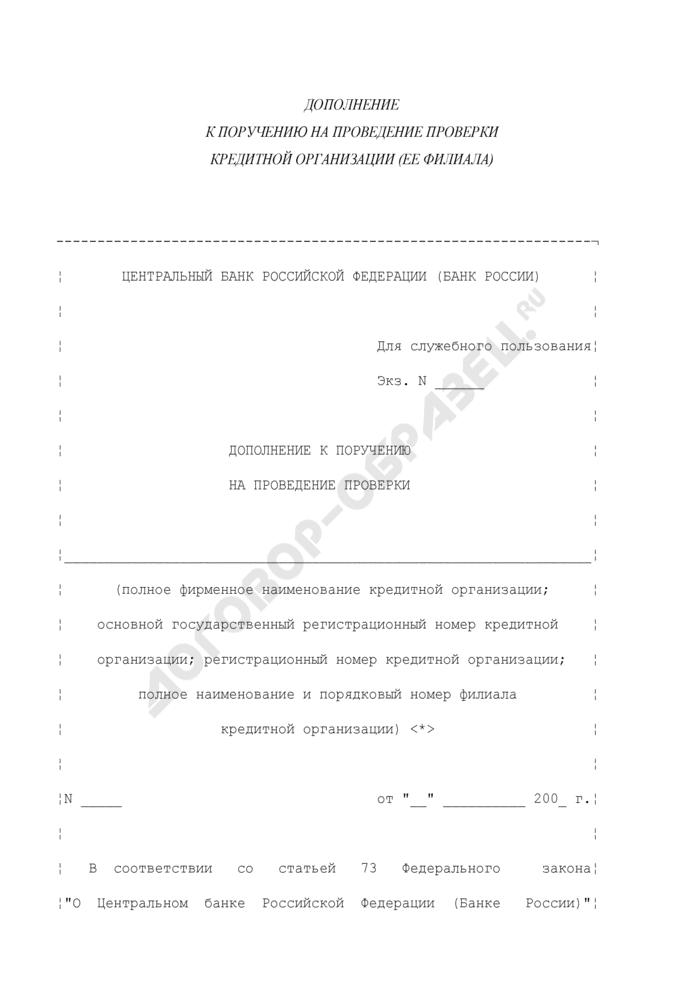 Дополнение к поручению на проведение проверки кредитной организации (ее филиала). Страница 1