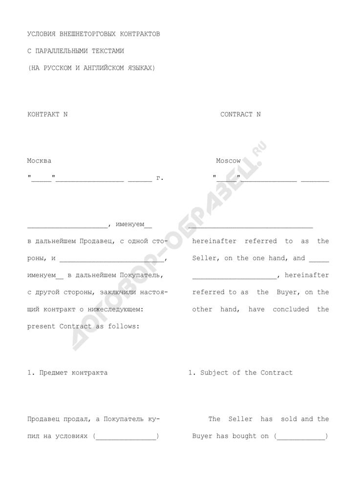 Условия внешнеторговых контрактов с параллельными текстами (рус./англ.). Страница 1