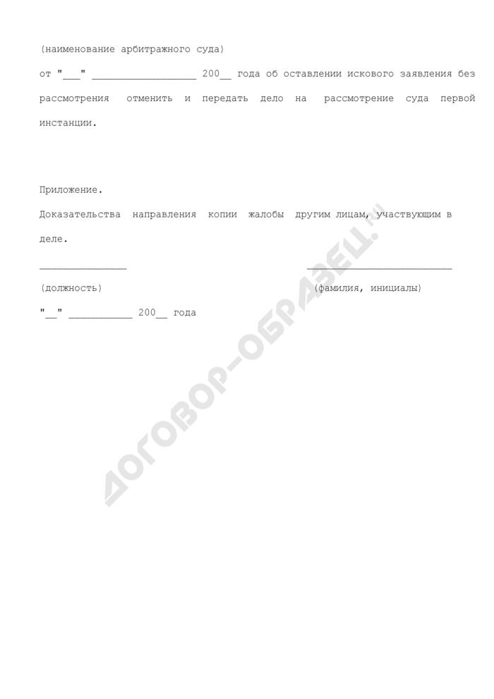 Апелляционная жалоба на определение об оставлении искового заявления без рассмотрения. Страница 3