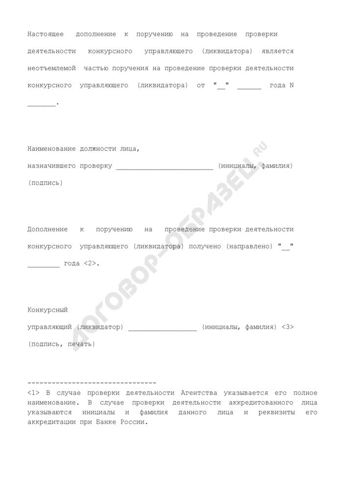 Дополнение к поручению на проведение проверки деятельности конкурсного управляющего (ликвидатора) кредитной организации. Страница 2
