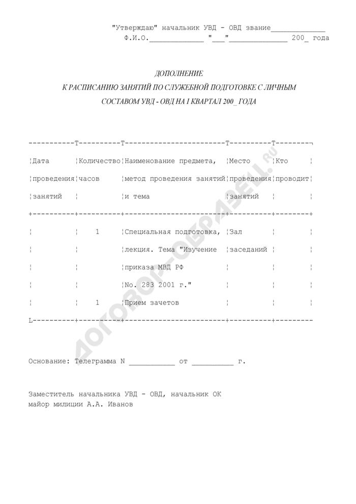Дополнение к расписанию занятий по служебной подготовке с личным составом. Страница 1