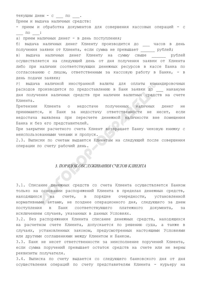 Условия обслуживания клиентов в акционерном коммерческом банке. Страница 2