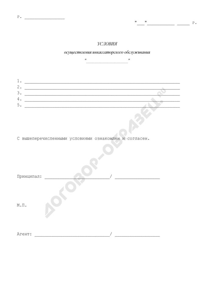 Условия осуществления инкассаторского обслуживания (приложение к агентскому договору на инкассаторское обслуживание). Страница 1