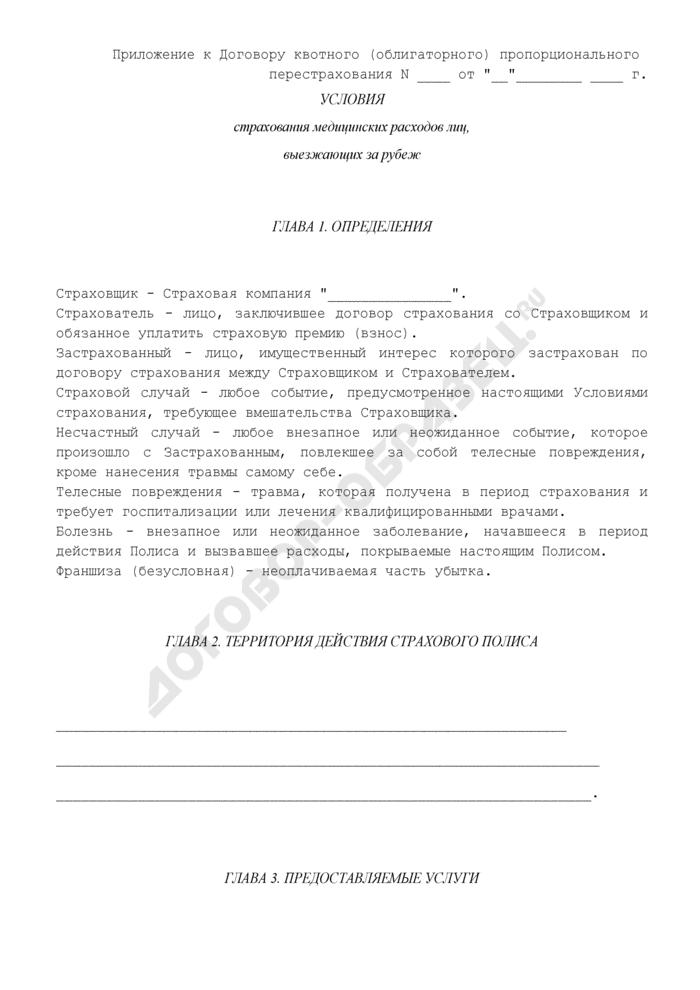 Условия страхования медицинских расходов лиц, выезжающих за рубеж (приложение к договору квотного (облигаторного) пропорционального перестрахования). Страница 1