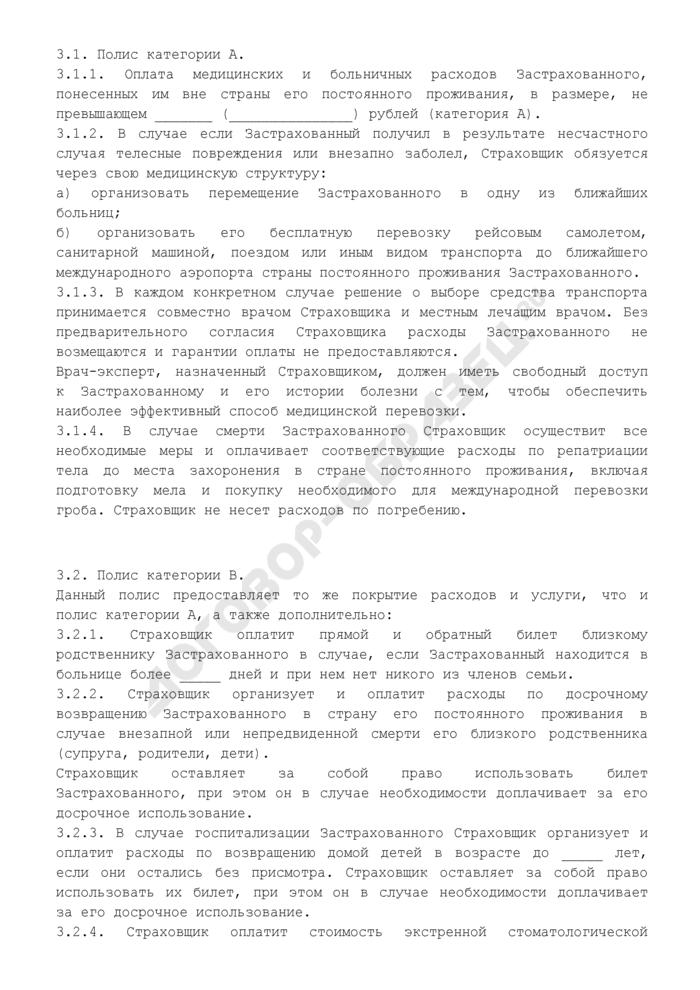 Условия страхования медицинских расходов лиц, выезжающих за рубеж (приложение к договору квотного (облигаторного) пропорционального перестрахования). Страница 2